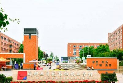 """花高级技工学校坐落于成都市金堂县三星镇""""大学城"""",毗邻四川文理学院"""