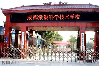 2019年成都棠湖科学技术学校招生简章