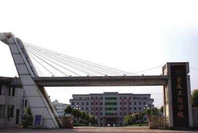 重庆工商学校2019年招生简章