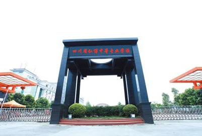 四川省弘博中等专业学校2019年招生简章