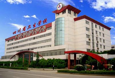 四川省卫生学校哪个专业好