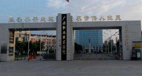 广安市世纪职业技术学校2019年招生简章