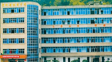 贵州省机电学校