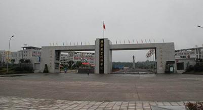 广安职业技术学院2019年招生简章