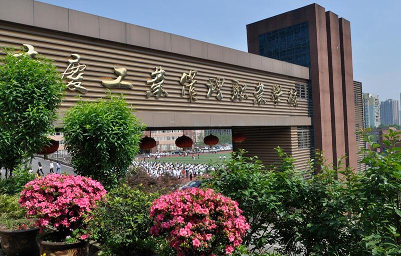 重庆工业管理职业学校2019年招生资讯