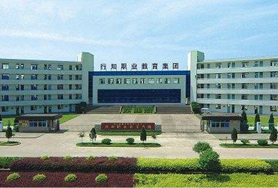 重庆市行知职业技术学校2019年招生简章