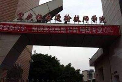 重庆铁路运输高级技工学校2019年招生简章