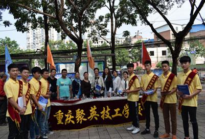 重庆市聚英技工学校2019年招生简章